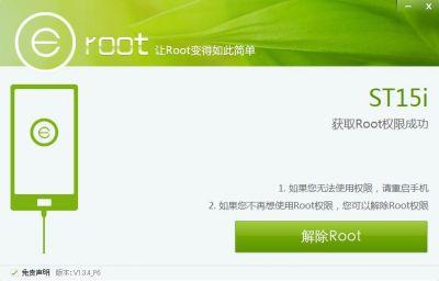 b2ap3_thumbnail_Root2_20140430-153239_1.jpg