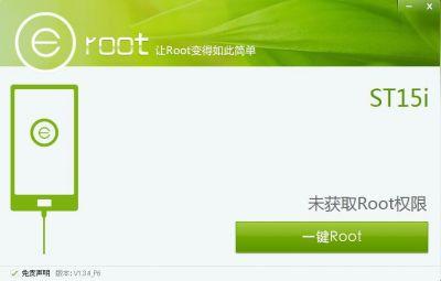 b2ap3_thumbnail_Root_20140430-153816_1.jpg